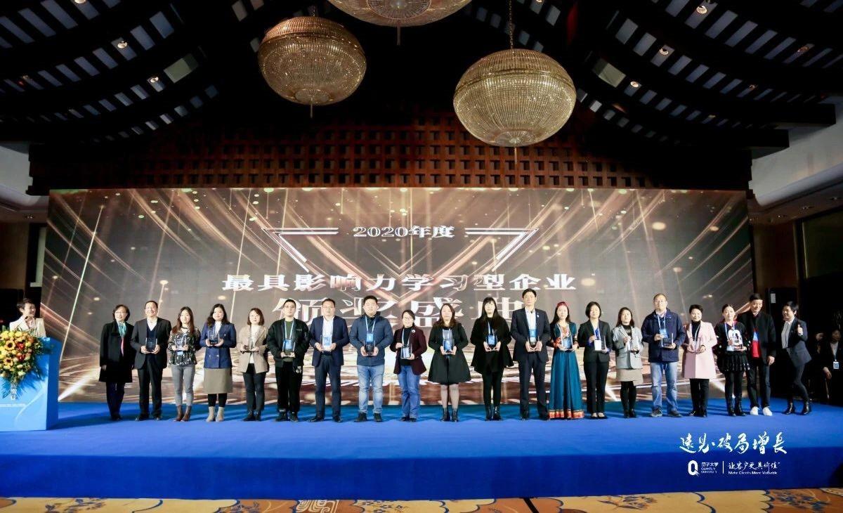 2020年度最具影响力学习型企业颁奖