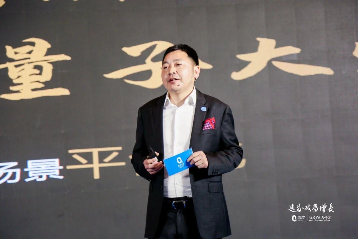 量子大学创始人、量子教育董事长叶祺仁老师