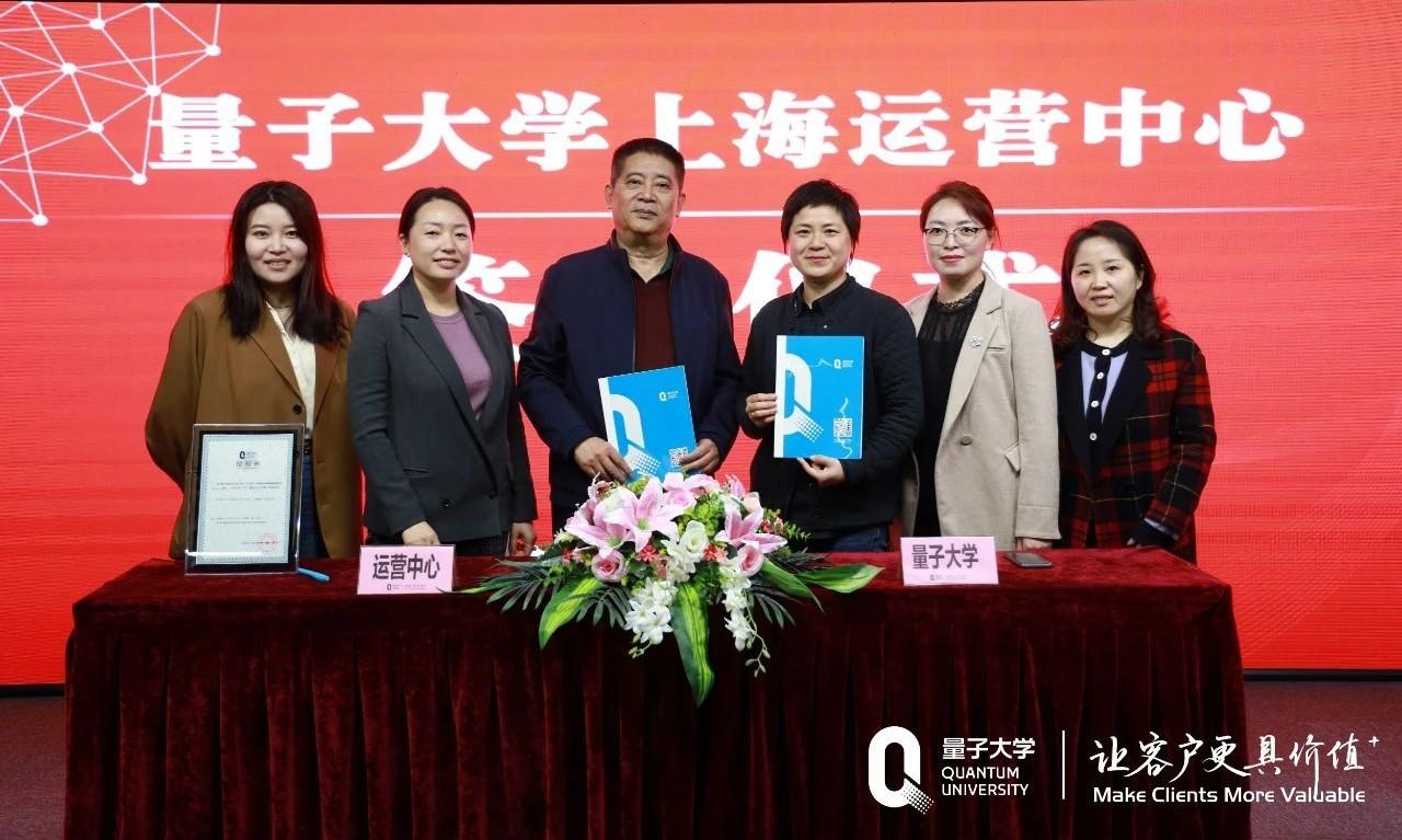 量子大学城市合伙人上海舟行企业管理合影