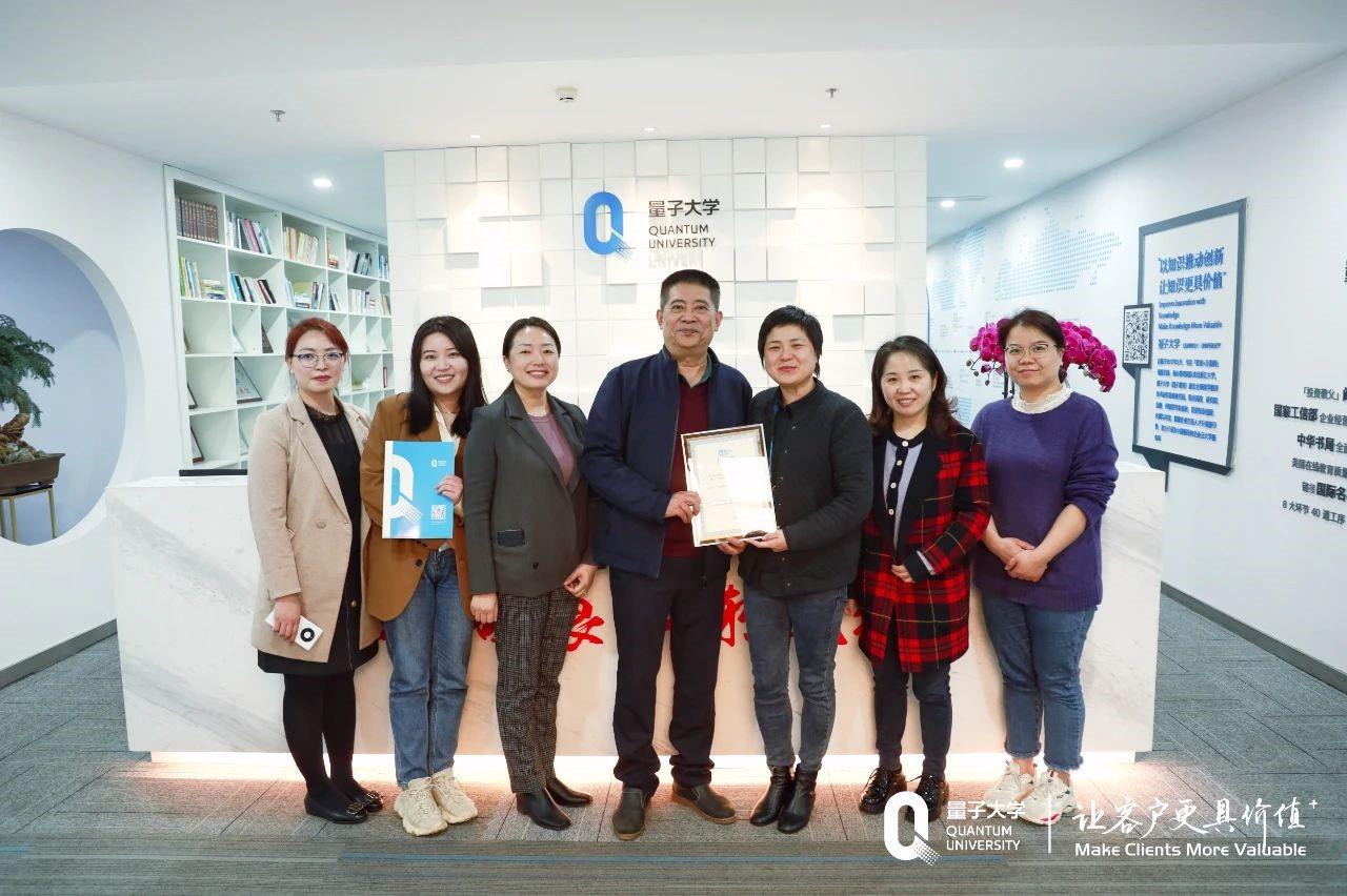 量子大学城市合伙人上海舟行企业管理